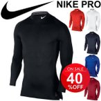 コンプレッション シャツ ナイキ プロ NIKE PRO メンズ モック 長袖 インナーシャツ アンダーウェア ランニング トレーニング スポーツ 男性 ウェア/703091