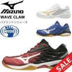 バドミントンシューズ メンズ レディース ミズノ mizuno ウエーブクロー WAVE CLAW ワイドモデル 3E相当 幅広 男女兼用 靴 協会公認 くつ/71GA1910