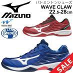バドミントンシューズ ワイドモデル メンズ レディース/ミズノ mizuno ウエーブクロー WAVE CLAW 3E相当 幅広 男女兼用 靴 日本バドミントン協会公認 /71GA1915