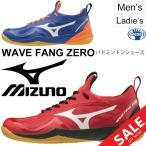 バドミントンシューズ メンズ レディース ミズノ mizuno ウエーブファング ゼロ WAVE FANG ZERO ワイドモデル 幅広 3E相当 男女兼用 靴/71GA1990