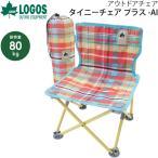 アウトドア 1人用 野外 イス 椅子 ロゴス LOGOS タイニーチェア プラス-AI(チェッカー) 耐荷重約80kg/キャンプ ソロキャンプ/73173098【ギフト不可】