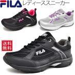 ショッピングウォーキングシューズ レディース ウォーキングシューズ フィラ FILA ウィメンズ 女性 スニーカー ジョギング 靴 スニーカー ローカット/7RJLR3244-