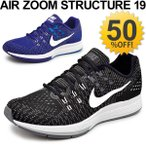 42%OFF★メンズランシューズ NIKE AIR ZOOM STRUCTURE 19