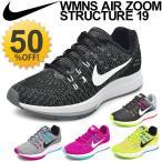 ナイキ レディース ランニングシューズ NIKE エアズームストラクチャー19 フルマラソン ジョギング ジム 女性 靴 スポーツAIR ZOOM STRUCTURE 靴/806584