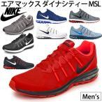 ナイキ NIKE/メンズ スニーカー/ランニングシューズ/トレーニング/紳士 男性用 通学靴 エアマックス ダイナシティー MSL/AIR MAX DYNASTY MSL/819150