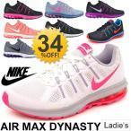 ナイキ NIKE/レディース スニーカー ランニングシューズ エアマックス ダイナシティー/AIR MAX/トレーニング ジョギング/ウィメンズ 婦人靴/819154
