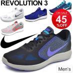ナイキ NIKE メンズスニーカー レボリューション3 NIKE REVOLUTION 3 ランニングシューズ トレーニング ジョギング ジム 男性用 紳士 軽量 運動靴/819300-