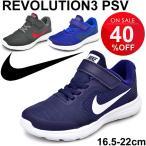 キッズシューズ ナイキ NIKE レボリューション 3 PSV ジュニア スニーカー 靴 REVOLUTION 16.5-22.0cm 子供靴 ランニングシューズ 軽量 ベルクロ 運動靴/819414