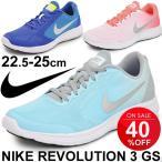 ナイキ キッズシューズ レボリューション3 GS ジュニア ガールズ NIKE REVOLUTION スニーカー 子供靴 22.5-25.0cm 運動靴 レディース シューズ/819416