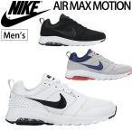 ナイキ NIKE/メンズ スニーカー/エアマックス モーション NIKE AIR MAX MOTION/レトロ カジュアル/男性用 紳士 スポーツシューズ/819798