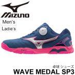 ショッピングシューズ 卓球シューズ レディース メンズ /ミズノ Mizuno ウエーブメダルSP3 靴 テーブルテニス WAVE MEDAL AP3 BOAシステム 男女兼用/81GA1512
