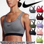ショッピングスポーツ スポーツブラ レディース ナイキ NIKE PRO ミディアムサポート 女性用 スポブラ ランニング フィットネス アンダーウェア ブラトップ 速乾吸汗/823313