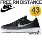 ナイキ メンズ ランニングシューズ NIKE フリーラン ディスタンス スニーカー 男性 ジョギング トレーニング ジム 靴 FREE RUN DISTANCE/827115