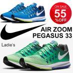 ランニングシューズ レディース/NIKE ナイキ/ エアズームペガサス33 ジョギング マラソン 靴 スニーカー 運動靴 女性 WMNS AIR ZOOM PEGASUS くつ/831356
