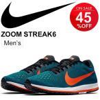 ショッピングランニングシューズ ランニングシューズ メンズ ナイキ ズームストリーク6 NIKE NIKE ZOOM STREAK6 ジョギング トレーニング ジム 男性 靴 紳士 スポーツシューズ/831413