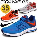 ナイキ ランニングシューズ NIKE メンズ スニーカー ズーム ウィンフロー3 マラソン ジョギング トレーニング 男性 靴 くつ NIKE ZOOM WINFLO/831561