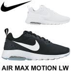メンズスニーカー ナイキ NIKE エア マックス モーション LW シューズ 靴 くつ エアマックス レトロ スポーツ 通学 カジュアル AIR MAX MOTION /833260