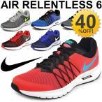 ナイキ ランニングシューズ NIKE エアリレントレス6 メンズ シューズ マラソン ジョギング 男性 トレーニング 靴 くつ AIR RELENTLESS 6 MSL/843881