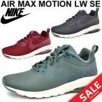 Yahoo!APWORLDナイキ メンズシューズ NIKE エア マックス モーション LW SE 正規品 NIKE AIR MAX スニーカー 男性 ランニング ウォーキング 靴 くつ/844836