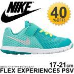 ナイキ ジュニアシューズ NIKE  フレックス エクスペリエンス 5 PSV 子供靴 17.0-21.0cm スニーカー キッズシューズ 運動靴 通学靴 くつ ベロクロ/844992-