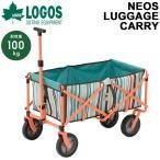 キャリーカート 折りたたみ 4輪タイヤ キャリーワゴン ロゴス LOGOS neos ラゲージキャリー(ブルーストライプ) 88リットル/耐荷重100kg/84720721【ギフト不可】