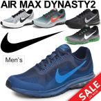 ランニングシューズ メンズ ナイキ NIKE エア マックス ダイナシティー2 ジョギング マラソン ジム 男性 靴 スニーカー 正規品 AIR MAX DYNASTY 2 /852430
