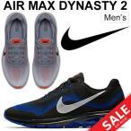 ショッピングマラソン シューズ ランニングシューズ メンズ ナイキ NIKE エア マックス ダイナシティー2 ジョギング マラソン ジムトレーニング 男性 正規品 AIR MAX DYNASTY 2 /852430
