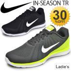 ナイキ レディース  ジムシューズ NIKE ウィメンズ インシーズン TR 6 フィットネス トレーニング フィットネス 女性 靴 くつ スポーツシューズ 運動靴/852449