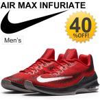 バスケットボール バスケットシューズ NIKE エア マックス インフュリエイト LOW 男性用 バッシュ AIR MAX 靴 正規品/852457