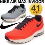 シューズ メンズ /ナイキ NIKE /スニーカー エアマックス インビガー AIR MAX INVIGOR 男性 ランニング トレーニング ジム カジュアル くつ 靴/870614