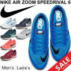 ランニングシューズ メンズ レディース ナイキ NIKE エアズーム スピード ライバル 6/スポーツシューズ ジョギング トレーニング くつ 運動靴/880553