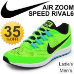 ランニングシューズ メンズ レディース ナイキ NIKE エアズームスピードライバル 6 ワイド マラソン ジョギング スニーカー 幅広 ユニセックス/880554-