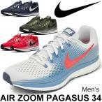 ショッピングジョギング シューズ ランニングシューズ メンズ/ナイキ NIKE エアズームペガサス34/マラソン サブ4 ジョギング トレーニング 男性 レーシングシューズ 運動靴/880555nike