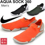 ショッピングナイキ シューズ スリッポンシューズ メンズ ナイキ アクアソック360 ウォータースポーツ アクティビティ アウトドア 男性用 スリップオン NIKE AQUA SOCK 360 正規品/885105