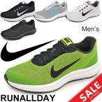 ランニングシューズ メンズ ナイキ NIKE RUN ALLDAY ランオールデイ ジョギング ジョギング マラソン ジムトレーニング 紳士 男性用 靴 スポーツシューズ/898464