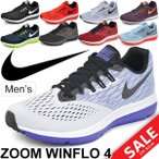 ランニングシューズ メンズ ナイキ NIKE ズーム ウィンフロー 4 男性 マラソン ジョギング トレーニング ジム スニーカー /898466