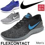ショッピングマラソン シューズ ランニングシューズ メンズ ナイキ NIKE フレックス コンタクト マラソン ジョギング トレーニング 男性/908983