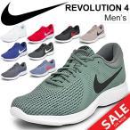 ショッピングランニングシューズ ランニングシューズ メンズ/ナイキ NIKE REVOLUTION レボリューション4/マラソン ジョギング 陸上 トレーニング ジム/男性/908988