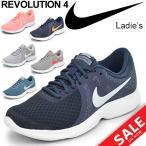 ランニングシューズ レディース/ナイキ NIKE REVOLUTION レボリューション 4/ジョギング トレーニング フィットネス ジム/女性/908999