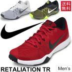 ショッピングスポーツ シューズ トレーニングシューズ メンズ ナイキ リタリエーション TR ジム フィットネス スポーツシューズ 男性用 スニーカー 運動靴 NIKE Retaliation TR 正規品/917707