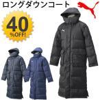 ロングダウンコート ベンチコート メンズ ジャケット プーマ PUMA ランニング アウター/ 920214