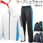 ウインドブレーカー ジャケット ロングパンツ 上下セット メンズ PUMA プーマ トレーニングウェア ウーブン 裏トリコット 男性用 ランニング/920852-920853