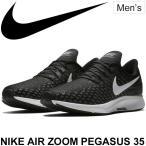 ショッピングランニングシューズ ランニングシューズ メンズ ナイキ NIKE エアズームペガサス35 マラソン サブ4 ジョギング トレーニング 男性用 NIKE ZOOM PEGASUS 35/942851