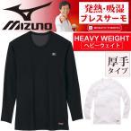 ショッピングブレスサーモ ブレスサーモ Mizuno ミズノ 長袖シャツ アンダーシャツ [ヘビーウェイト] クルーネック メンズ 下着 肌着 紳士/A2JA5514