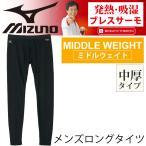 ブレスサーモ Mizuno ミズノ タイツ スパッツ[ミドルウェイト] アンダー メンズ 下着 肌着 紳士/A2JB5509