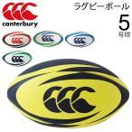 カンタベリー ラグビーボール  5号球 日本ラグビー協会認定球 canterbury RUGBY BALL/ AA02680