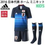 アディダス adidas/キッズミニキット/2016 日本代表 ホーム レプリカ ユニフォーム/子供用/スポーツウェア/AAN04