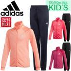 ショッピングジャージ ジャージ 上下セット 女の子 キッズ アディダス adidas ガールズ ジャージジャケット ジョガーパンツ 子供服 130-160cm ジュニア 女児 スポーツウェア/AAW16