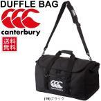 ダッフルバッグ ボストンバッグ カンタベリー canterbury ラグビー スポーツバッグ 54L 大容量 遠征 合宿 旅行 かばん メンズ 黒 ブラック 鞄/AB07455