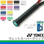 グリップテープ YONEX ヨネックス ウェットスーパーグリップ 3本入 ウエットタイプ 吸汗 バドミントン テニス ラケット スポーツアクセサリー/AC102